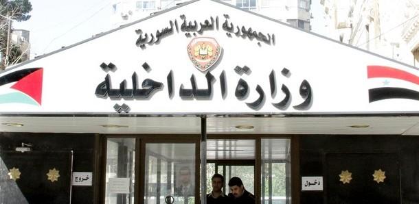 وزارة الداخلية تخصص يوما لاستقبال المواطنين في مقرها الرئيسي في دمشق